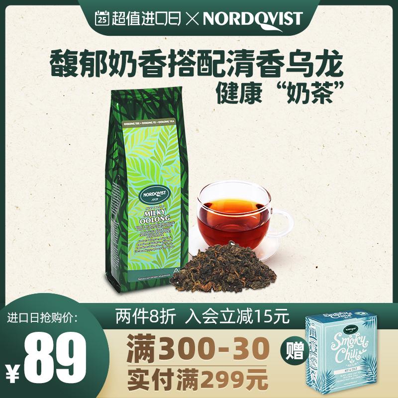 芬兰Nordqvist暖达芬牛奶香乌龙茶清香无糖下午茶品质原叶散茶80g