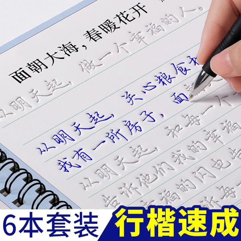 中國代購 中國批發-ibuy99 钢笔 凹槽练字帖成人行书行楷书速成钢笔字帖硬笔练字板6本反复使用