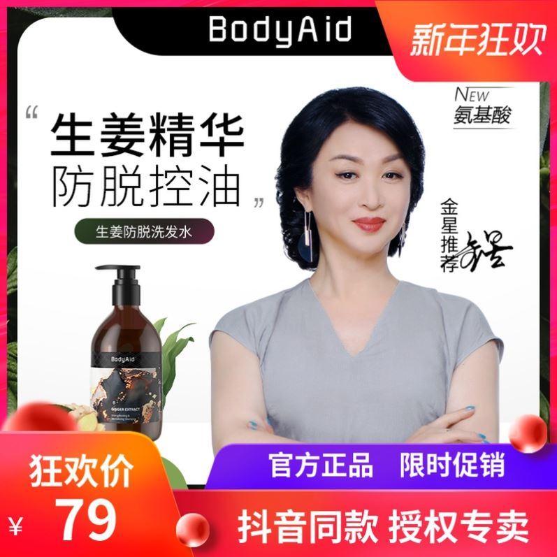 bodyaid生姜�0 2生发金星洗发水