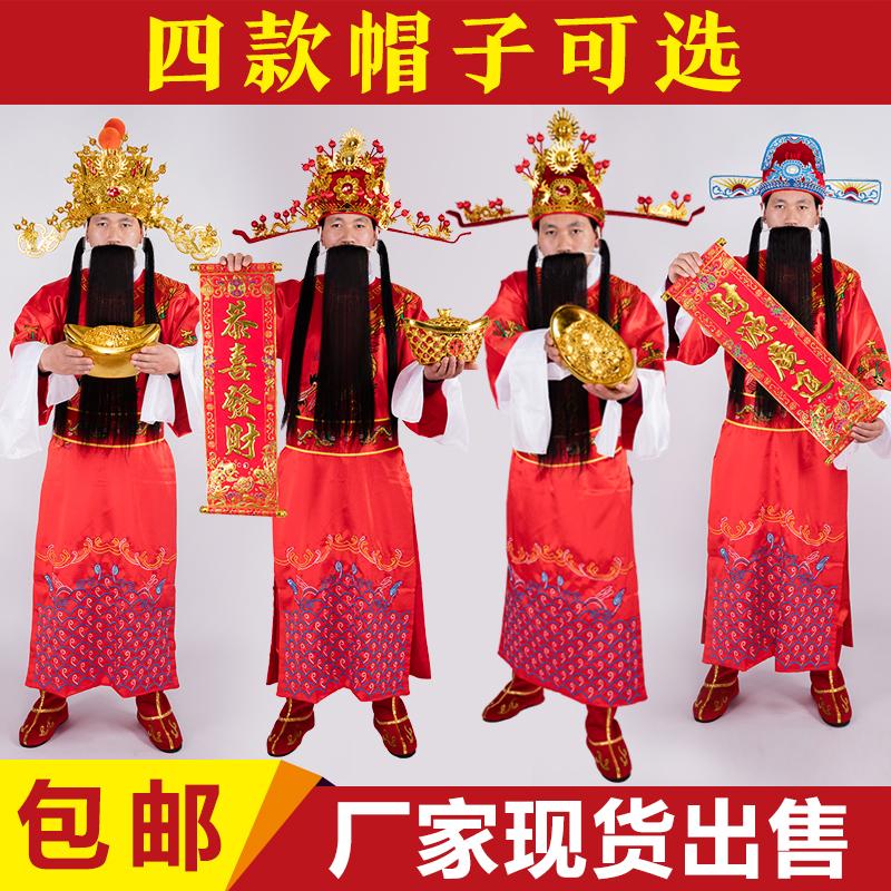 财神服装开业庆典公司年会演出迎新年财神爷衣服男女全套戏服帽子