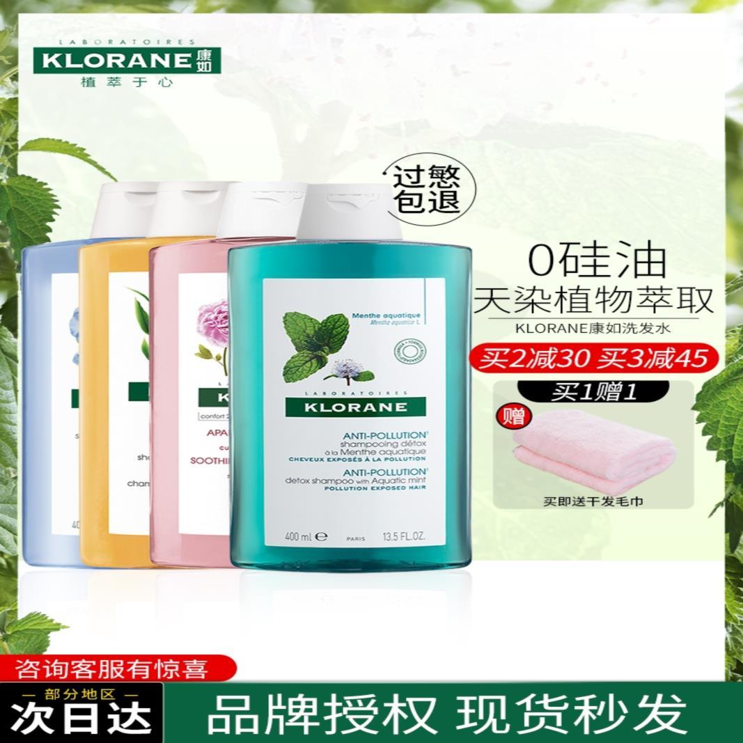 法国klorane康如洗发水无硅油芍药舒缓头皮止痒控油去屑洗发露香