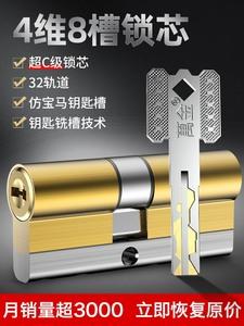 享新惠全铜通用型家用超防盗门锁芯