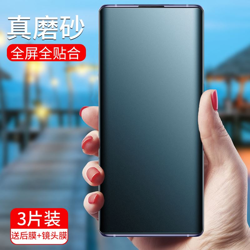 中國代購|中國批發-ibuy99|手机膜|适用vivo NEX3钢化膜磨砂水凝膜nex3s手机膜全屏曲面nex全包防指