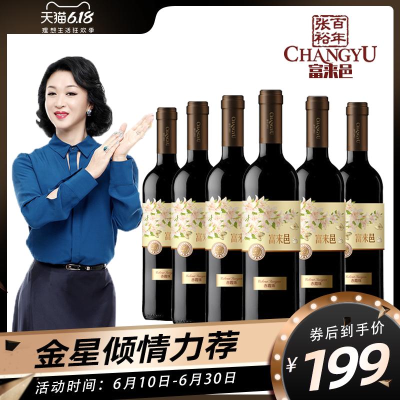【金星推荐】张裕富来邑干红葡萄酒赤霞珠红酒张裕6瓶整箱750ml