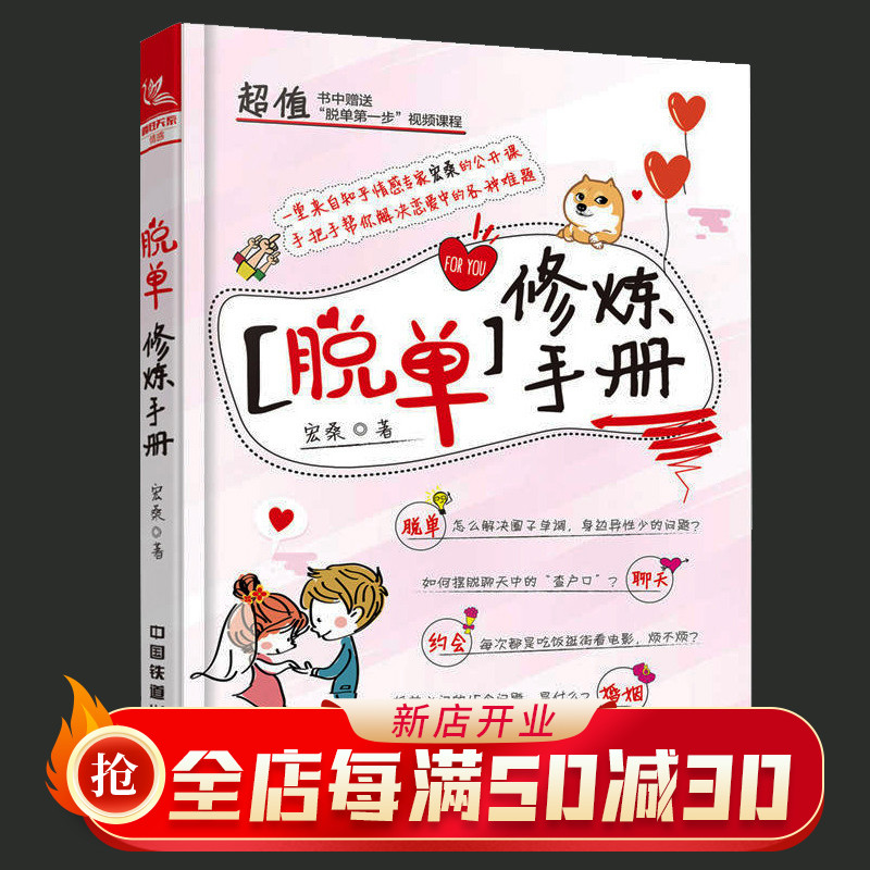 Love secrets how to make your loved ones fall in love with you love treasure book I dont have a book for men and women to teach people to fall in love about love marriage psychology