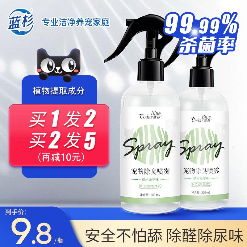 蓝杉宠物除臭剂喷雾狗狗猫咪室内杀菌去尿味猫砂消毒液除味剂神器