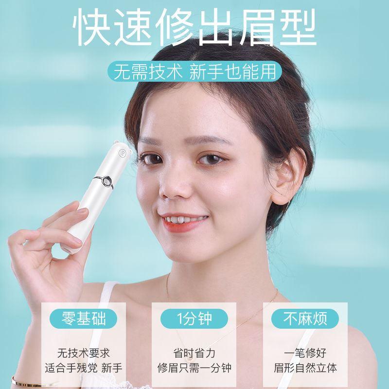 修眉刀女电动眉毛修剪器充电式修眉仪初学者刮眉毛刀安全修眉神器
