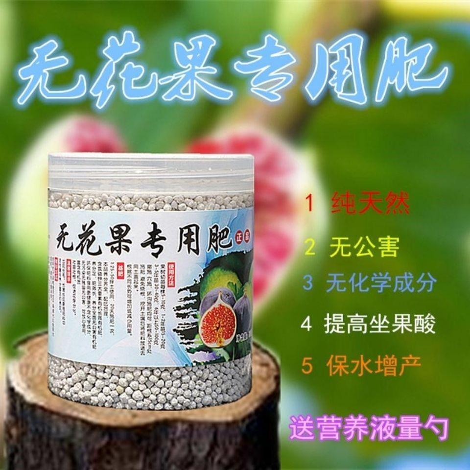 无花果树专用肥无花专用花果肥料果树营养复合肥料花肥盆栽无花果