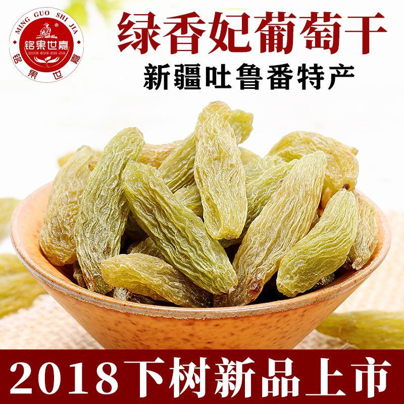 葡萄干500g2018新疆特产特级超大2斤散装小包装免洗绿香妃王零食