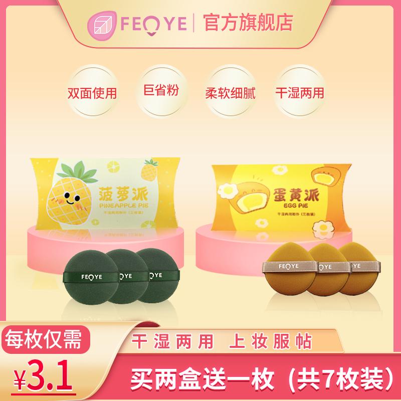 粉叶菠萝派蛋黄派气垫不吃粉妖粉扑