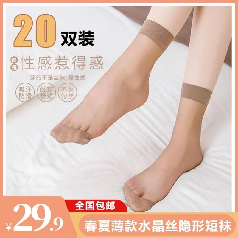 中國代購|中國批發-ibuy99|袜子|源而正JGNF女士春夏薄款水晶丝隐形短袜袜子性感蕾丝防勾丝直销
