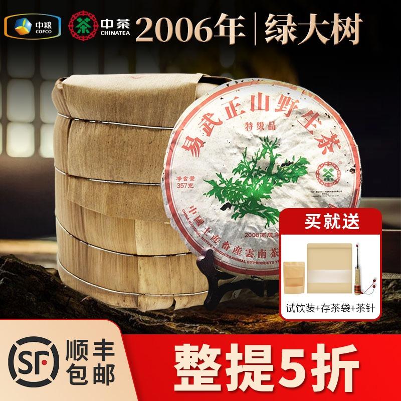 中茶官方旗舰店官网普洱茶生茶2006绿大树特级品易武整提中秋礼盒