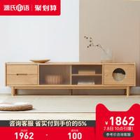源氏木语实木电视柜新中式水曲柳储物柜简约家用电视机柜客厅地柜