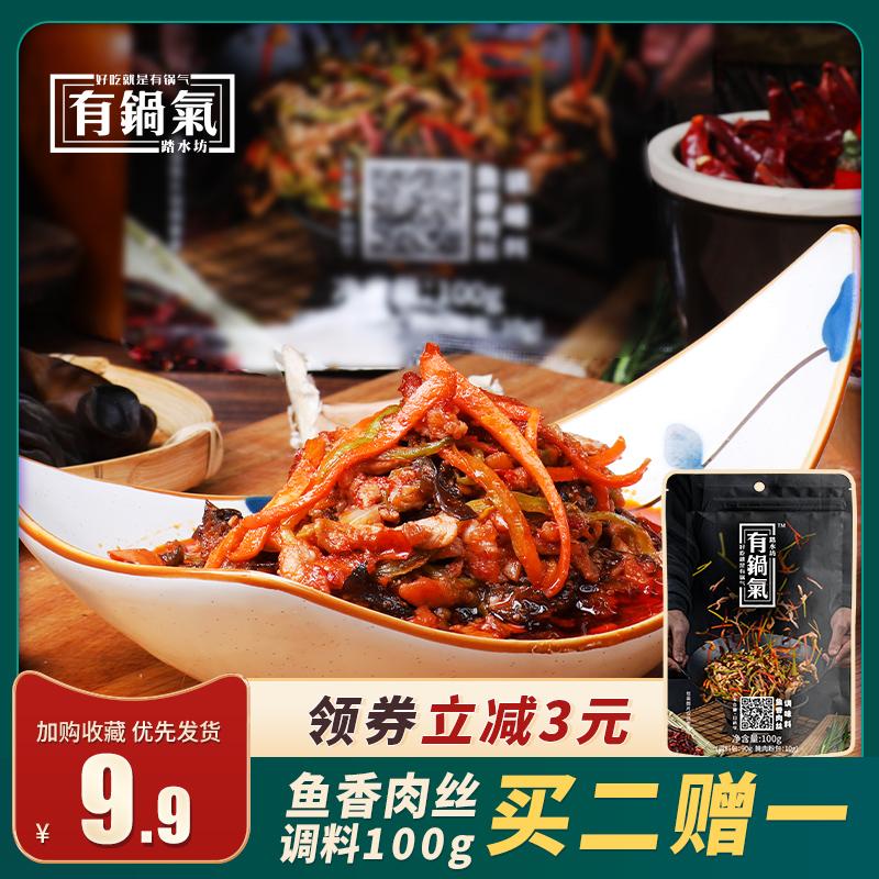 【买2赠1】有锅气地道川味经典川菜调料鱼香肉丝调味料100g*袋