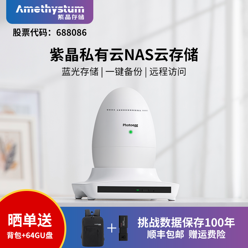 Amethyst storage personal private cloud NAS network storage server 2T home cloud network disk intelligent mobile hard disk Blu ray recording mobile phone computer remote data unlimited capacity