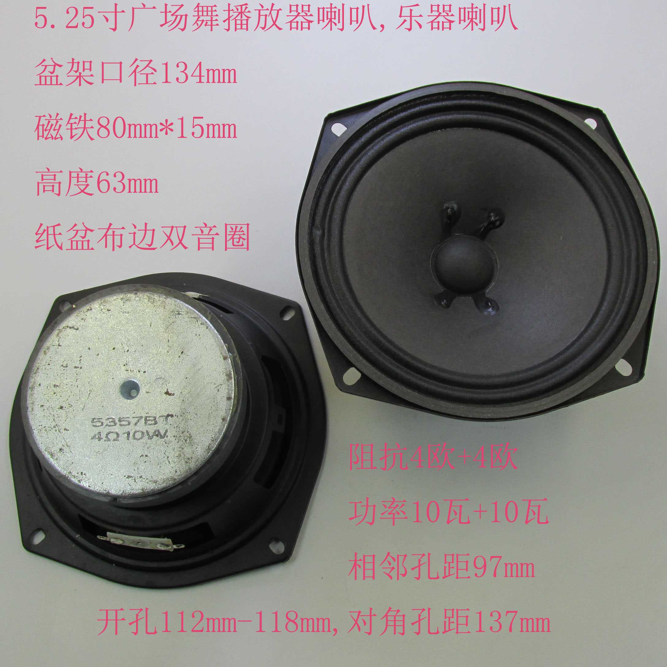 , 5.25 inch high and medium tone, instrument speaker, double voice coil, paper basin cloth edge, square dance speaker