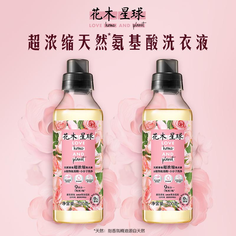 花木星球超浓缩天然温和植物氨基酸留香洗衣液700g*2