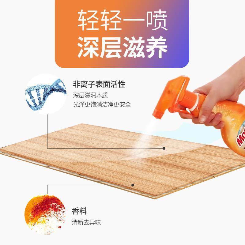 火热促销!!!otaa进口家用木质家具清洁护理液去污防干裂清洗剂