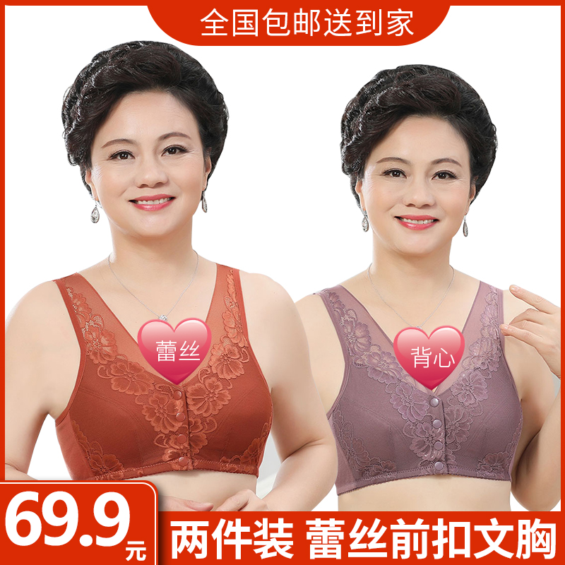 Hanrong thin mothers front open button rimless underwear integrated vest design lace pattern, comfortable and breathable