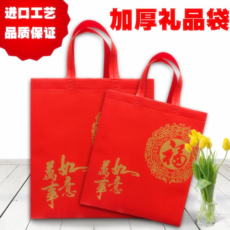 春节日无纺袋商务礼品手提袋购物袋过年喜庆结婚回礼红色袋子包邮