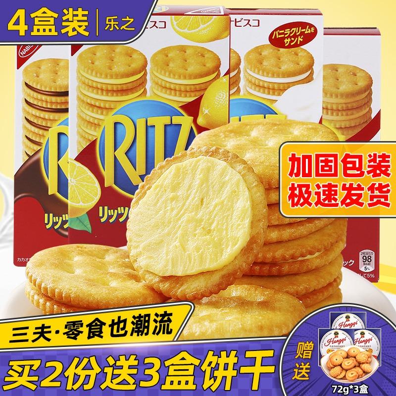 印尼进口RITZ卡夫乐之夹心饼干芝士味香草巧克力零食小吃160g*4盒
