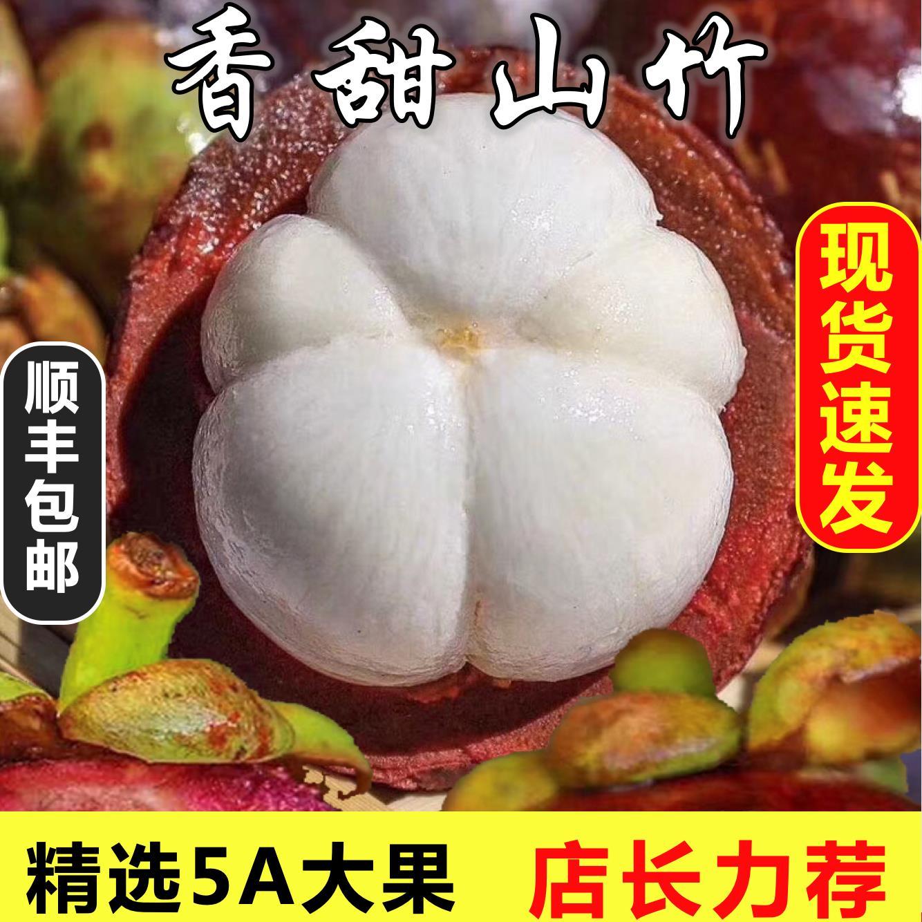 顺丰国产山竹新鲜5a6a大果泰国特级孕妇水果5斤10斤装3a4一箱包邮