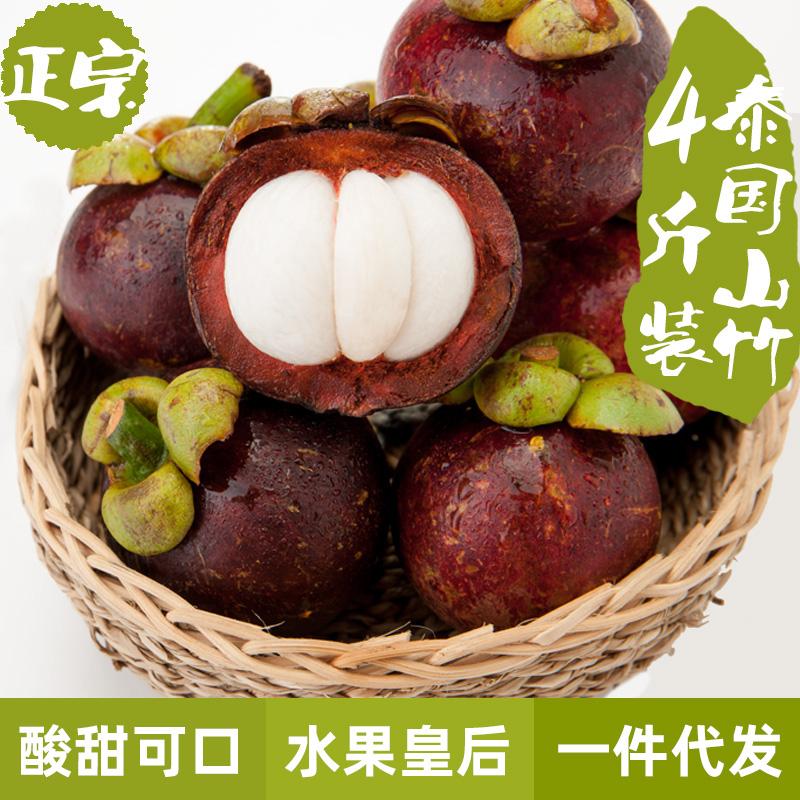 当季时令现货正宗泰国进口山竹4斤装新鲜孕妇水果 酸甜可口
