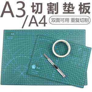 切割垫板手工大号桌面diy美工工作台双面刻度切割板模型裁纸防割