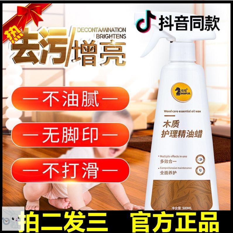 仕马木质精油护理蜡复合木地板蜡家具实木保养蜡上光打蜡清洁剂