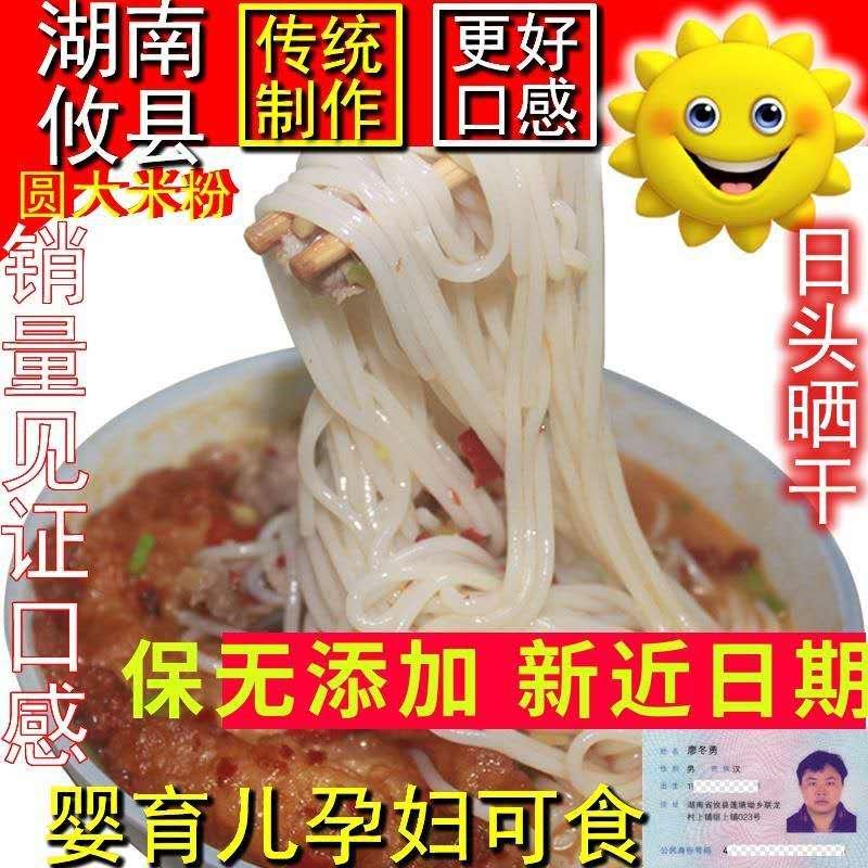 湖南米粉干5斤攸县米粉长沙常德细粗广西桂林螺蛳酸辣米粉线特产