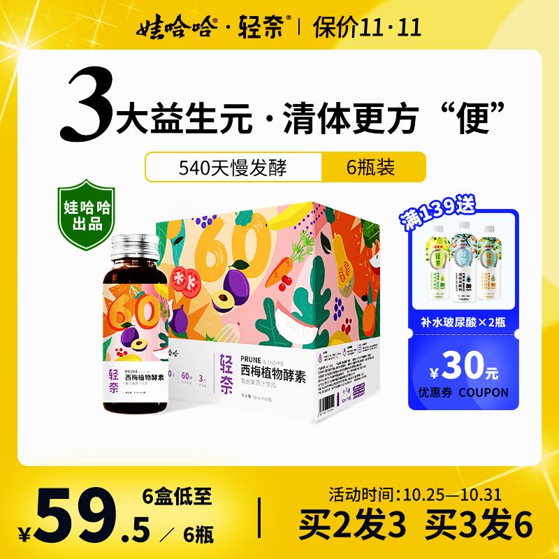 娃哈哈轻奈西梅酵素 复合水果蔬植物酵素排宿西梅饮品便口服液