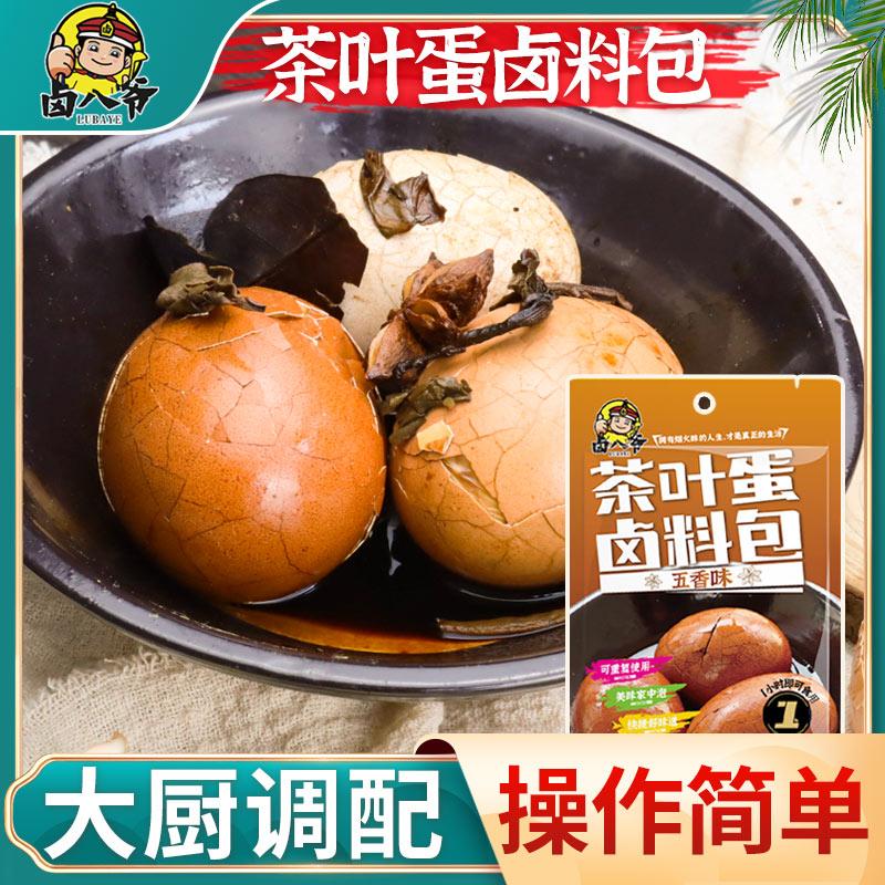 茶叶蛋商用家庭用五香自家卤调料包