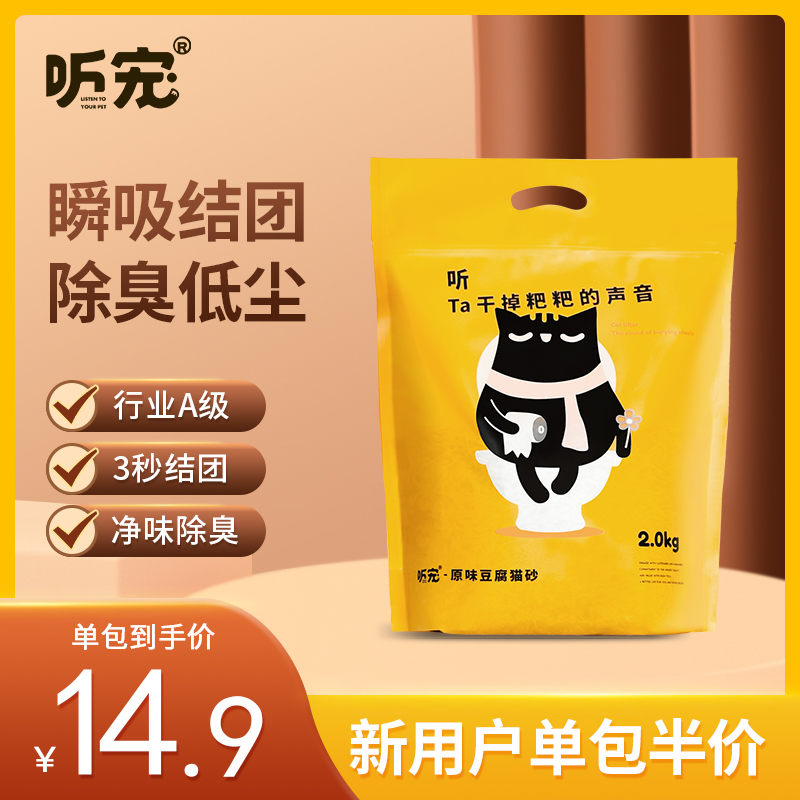 听宠豆腐猫砂除臭大颗粒豆腐渣无尘宠物猫沙原味吸水结团4斤包邮