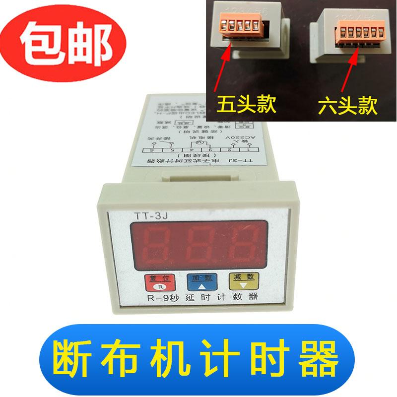 断布机电子式延时计数器 TT-3J延晶E厚料裁断专用 R-9秒数时计液