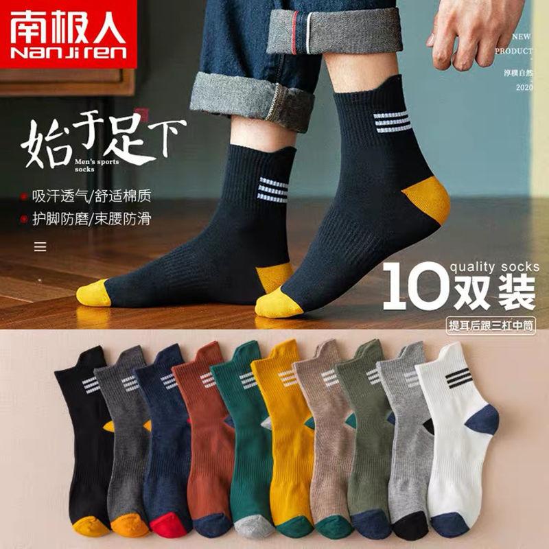 南极人袜子男士中筒秋冬款长袜棉袜长筒防臭潮流篮球运动韩版ins