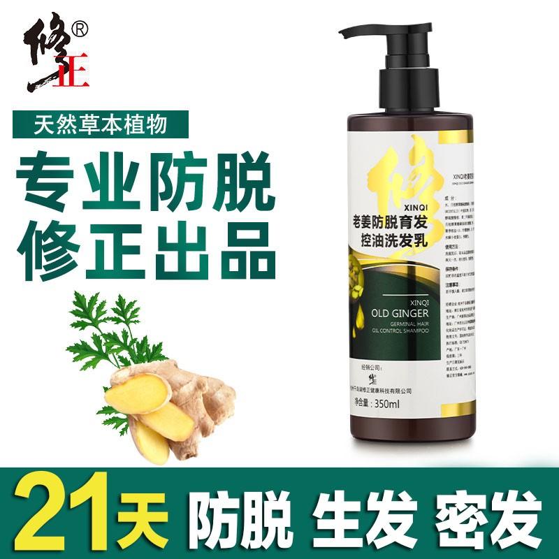 �9 2 1 5生姜增发密发快速洗发水