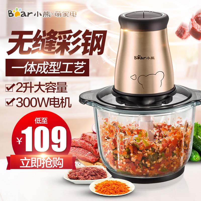 小熊绞肉机家用电动不锈钢多功能搅拌绞馅剁辣椒小型碎搅肉料理机