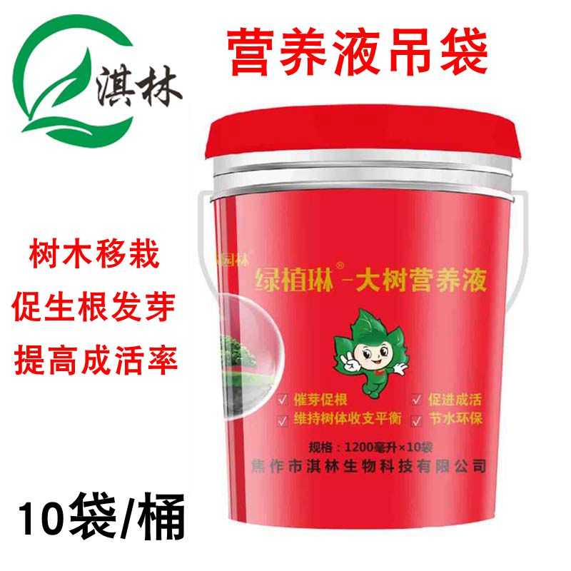 Guoguang Shita live hanging bag rooting agent plant nutrient solution C general suspension excitation tree infusion needle solution large live solution