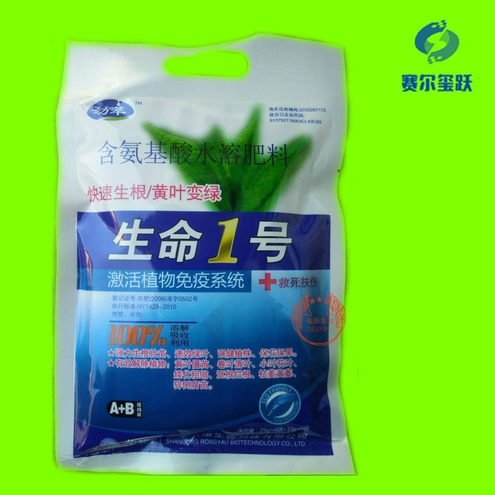 新水溶叶面肥肥作物氨疫酸生命激活号花肥植物免基系X统营养液1料