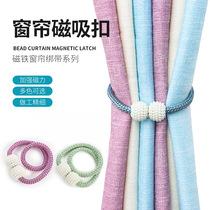 翰林好物窗帘扣磁吸配件珍珠磁铁磁性绑带大拇指生活馆磁吸扣抖音