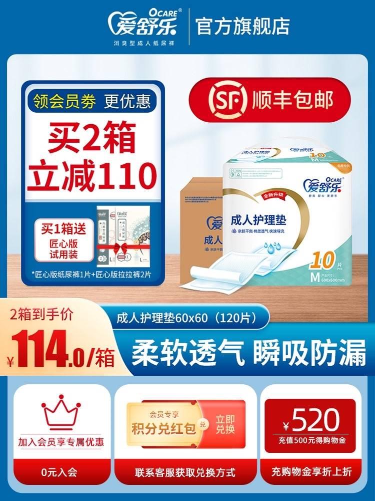 爱舒乐基本型成人护理垫60*60床垫尿不湿孕妇老人护理隔尿垫整箱