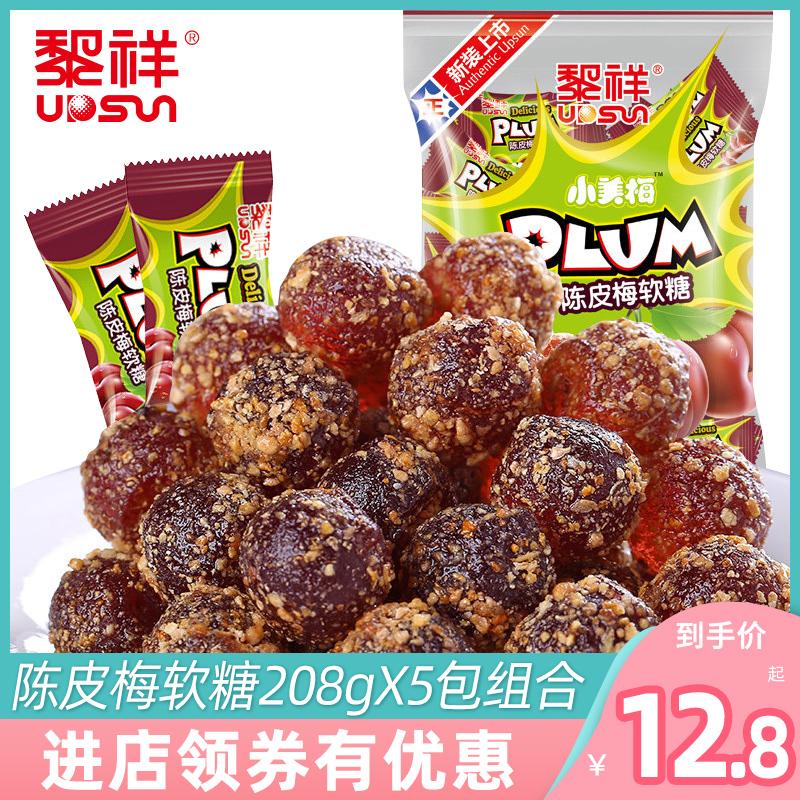 黎祥陈皮梅软糖208gx4包散装结婚喜糖批发话梅糖孕妇追剧小零食品