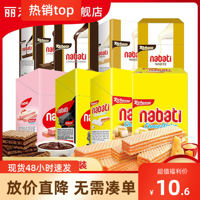 Indonesia imported Weihua biscuit leisure snack net red snack Weihua biscuit 200g