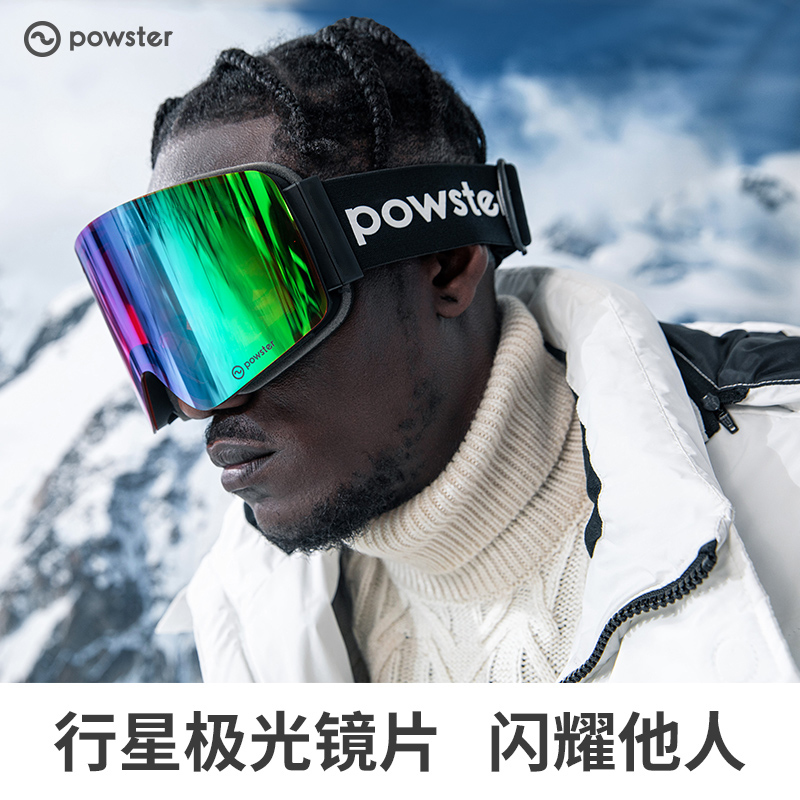 Powster ski goggles Zeiss double layer anti fog mens and womens single and double board cylindrical color changing eye protection ski goggles equipment