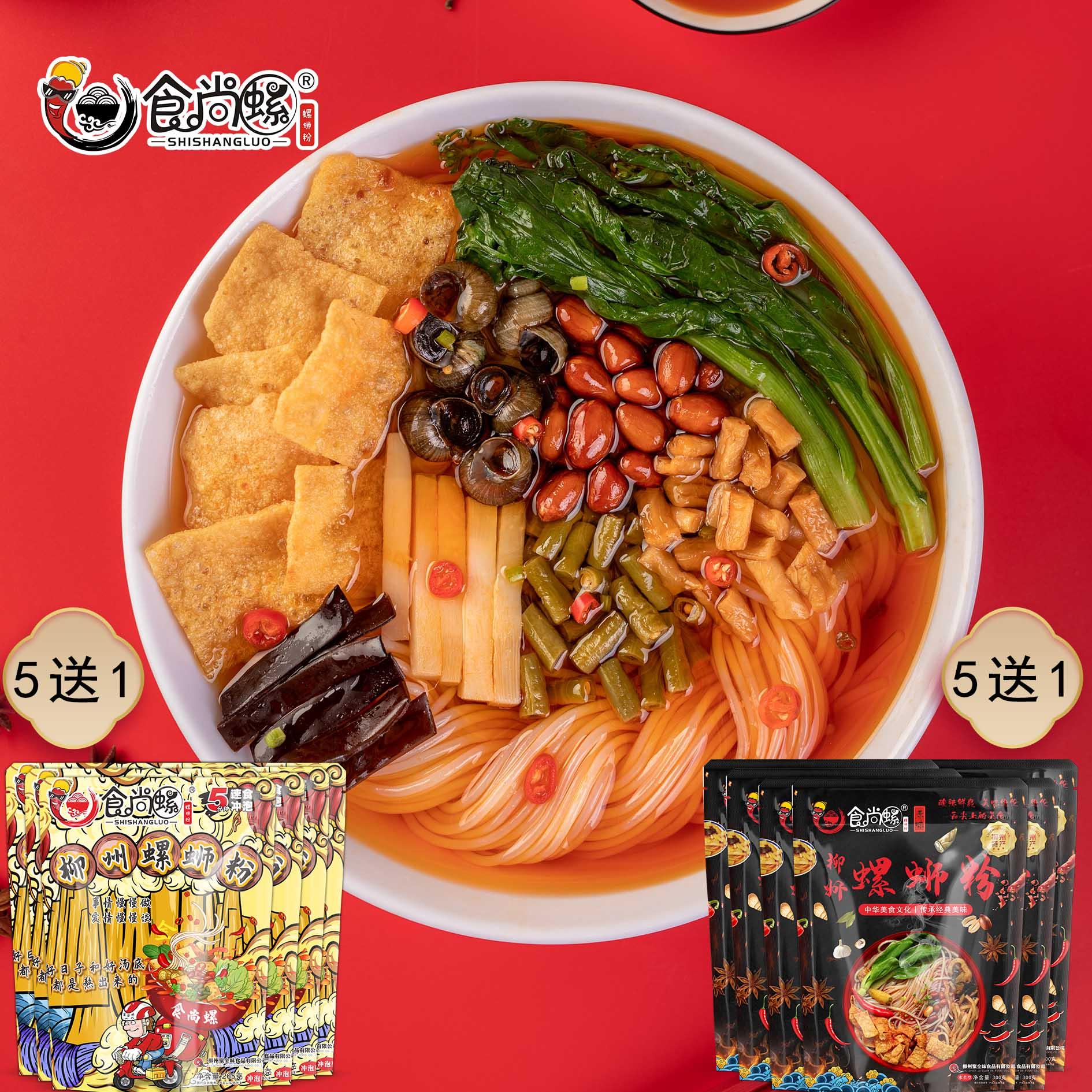 食尚螺广西正宗柳州袋装螺蛳粉水煮原味320g/袋冲泡速食265g/袋