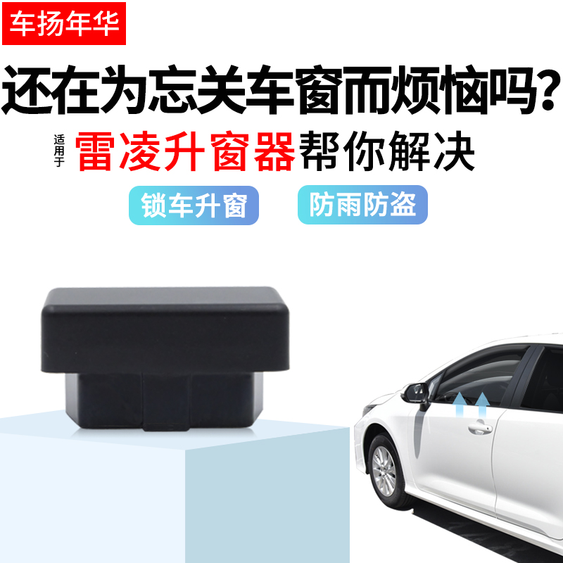 Dedicated to GAC Toyota leiling automatic window closing window glass one key lifting OBD driving lock lifter
