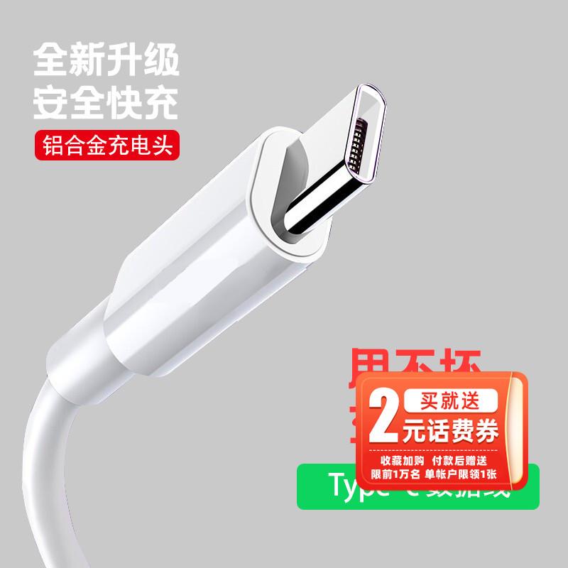 芦萁安卓快充数据线手机充电线通用于小米红米type-c闪充学生宿舍