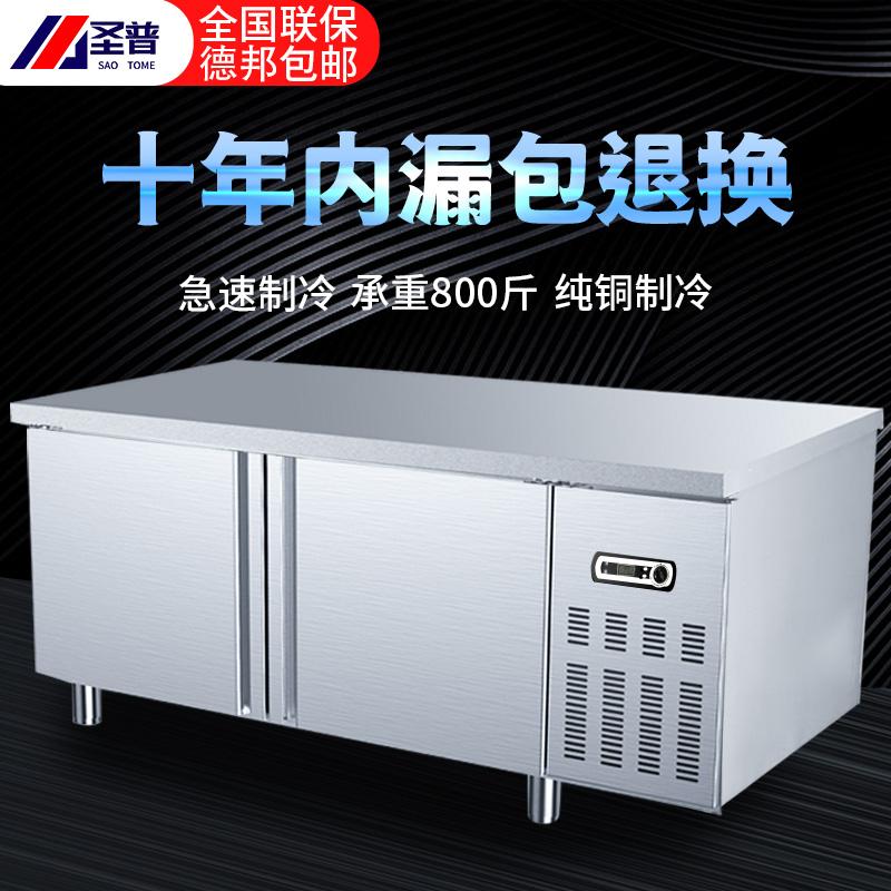 圣普冷藏商用冷藏冷冻平冷操作台