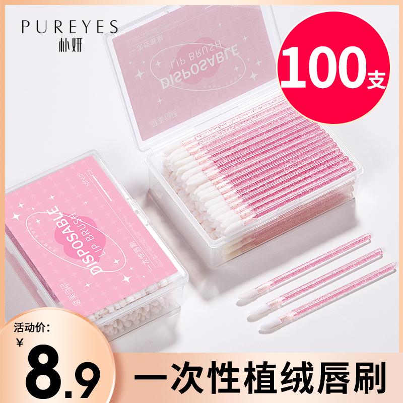 100 disposable lip brush, lipstick, lipstick, female portable mini halo dyed makeup artist special flocking cosmetic brush