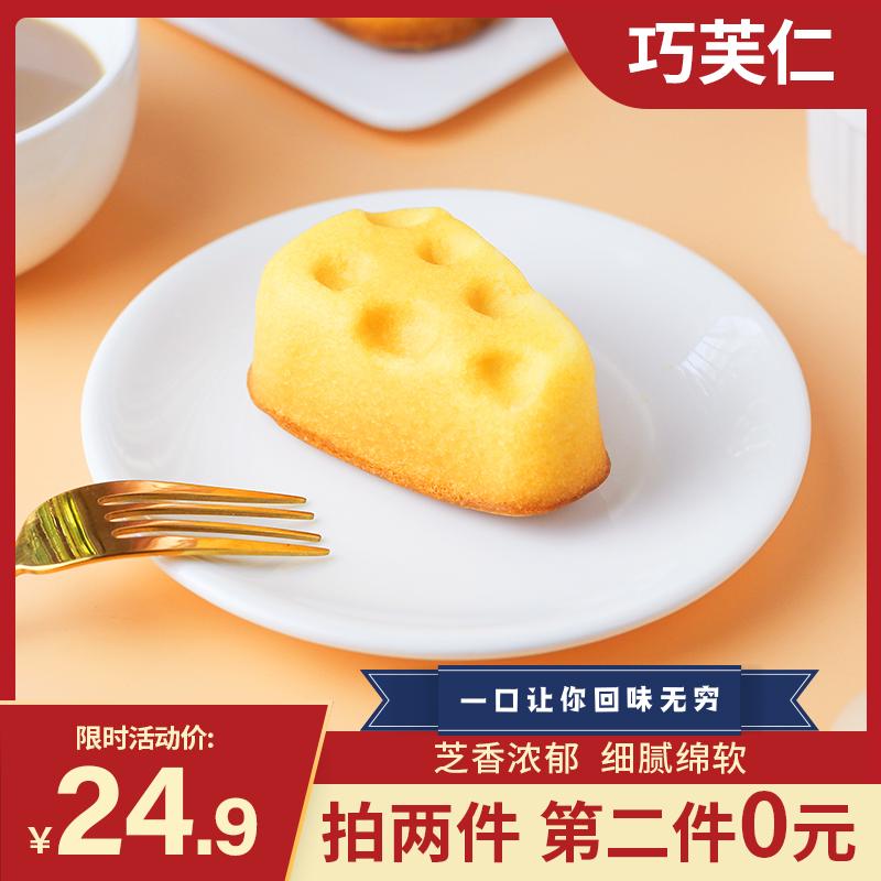 芝心芝意芝士味奶酪营养早餐蛋糕